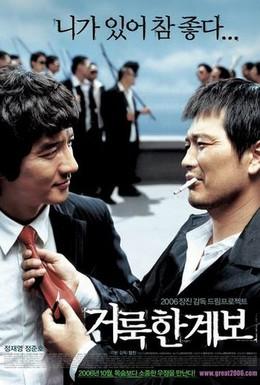 Постер фильма Праведные связи (2006)