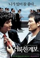 Праведные связи (2006)