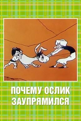 Постер фильма Почему ослик заупрямился? (1979)
