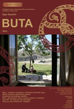 Постер фильма Бута (2011)