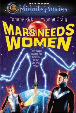 Постер фильма На Марсе нужны женщины (1967)