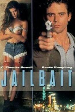 Постер фильма По законам улиц (1993)