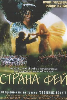 Постер фильма Страна фей (1999)
