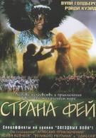 Страна фей (1999)