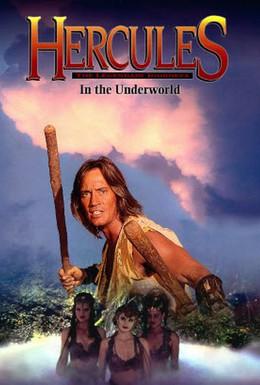 Постер фильма Геракл в подземном царстве (1994)
