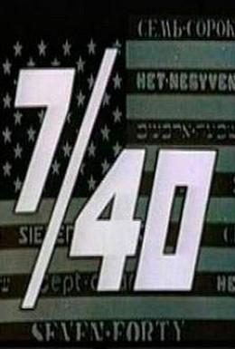 Постер фильма Семь сорок (1992)