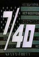 Семь сорок (1992)