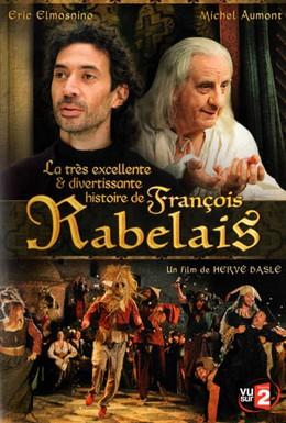 Постер фильма Отличная история Франсуа Рабле (2010)