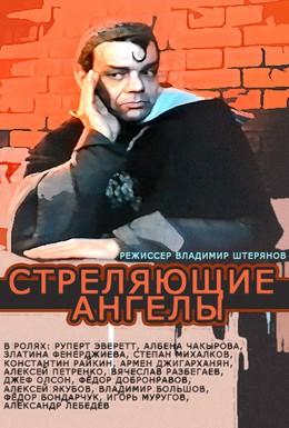 Постер фильма Стреляющие ангелы (1994)