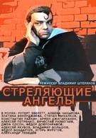 Стреляющие ангелы (1994)