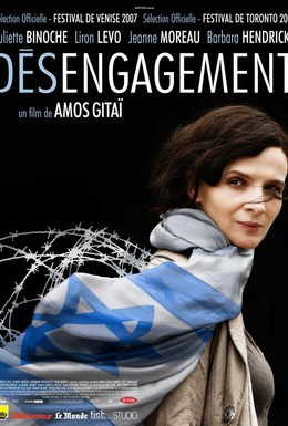 Постер фильма Размежевание (2007)