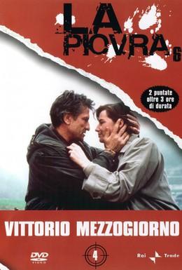 Постер фильма Спрут 6 (1992)