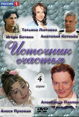 Постер фильма Источник счастья (2012)