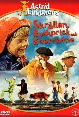 Постер фильма Крикуша и контрабандисты (1967)