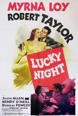 Постер фильма Счастливая ночь (1939)