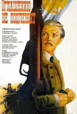 Постер фильма Оглашению не подлежит (1987)