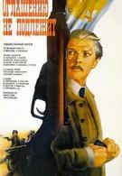 Оглашению не подлежит (1987)