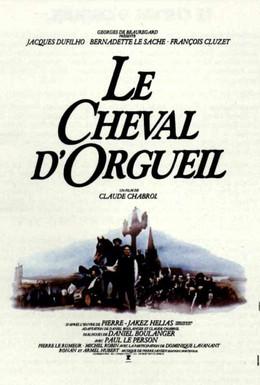 Постер фильма Конь гордыни (1980)