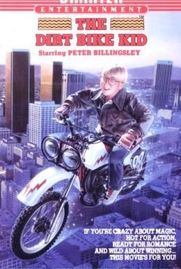 Постер фильма Малыш-мотоциклист (1985)