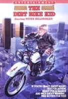 Малыш-мотоциклист (1985)