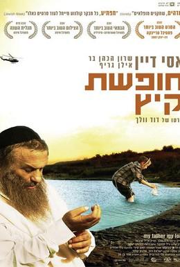 Постер фильма Мой отец, мой Бог (2007)