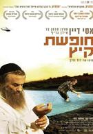 Мой отец, мой Бог (2007)