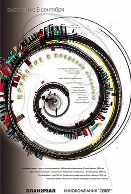 Постер фильма Кружение в пределах кольцевой (2006)