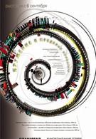 Кружение в пределах кольцевой (2006)