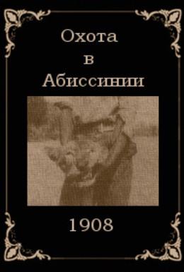 Постер фильма Охота в Абиссинии (1908)