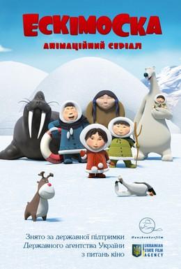 Постер фильма Эскимоска (2012)