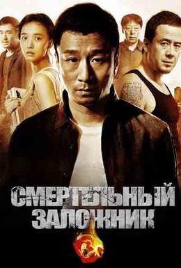 Постер фильма Смертельный заложник (2012)