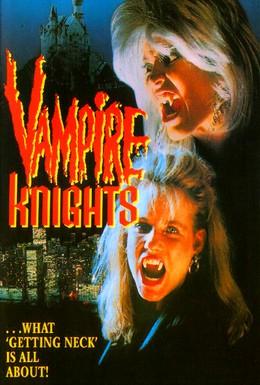 Постер фильма Рыцари вампиров (1988)