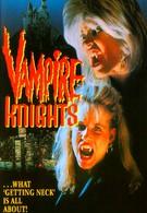 Рыцари вампиров (1988)