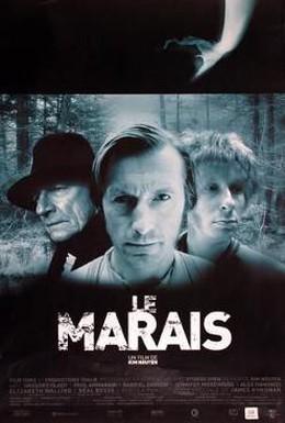 Постер фильма Трясина (2002)