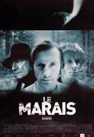 Трясина (2002)