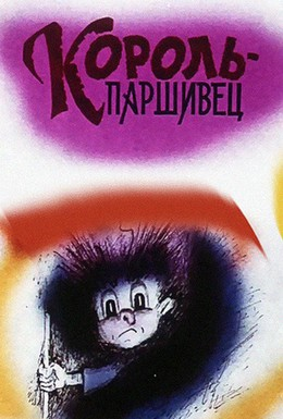 Постер фильма Композиция на тему... Паршивец (1990)