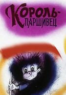 Композиция на тему... Паршивец (1990)