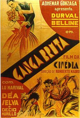 Постер фильма Жестокая банда (1933)