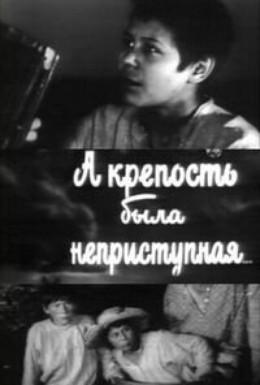Постер фильма Детство маршала (1938)