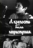 Детство маршала (1938)