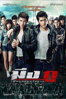 Постер фильма Друзья навек (2012)