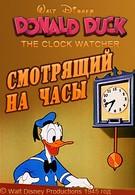 Смотрящий на часы (1945)