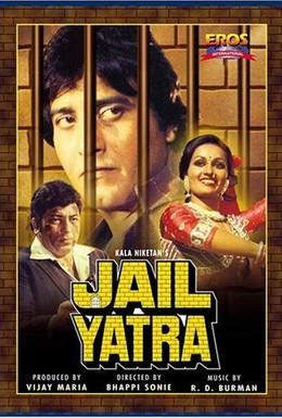 Постер фильма Тюремное заключение (1981)