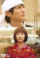 Фейерверк из сердца (2010)