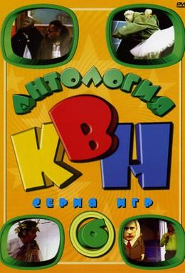 Постер фильма КВН – Клуб Веселых и Находчивых (1961)