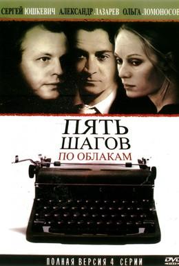 Постер фильма Пять шагов по облакам (2008)