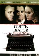 Пять шагов по облакам (2008)