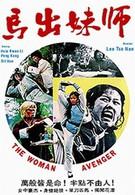 Леди мститель (1980)