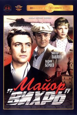 Постер фильма Майор Вихрь (1967)