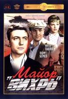 Майор Вихрь (1967)